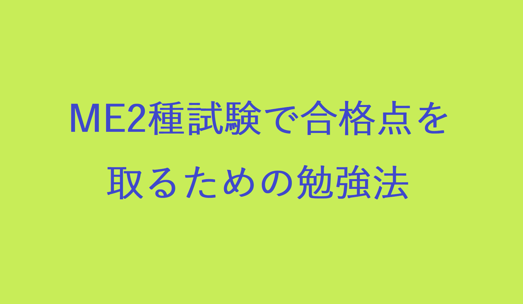 me2 種 33 回 解答
