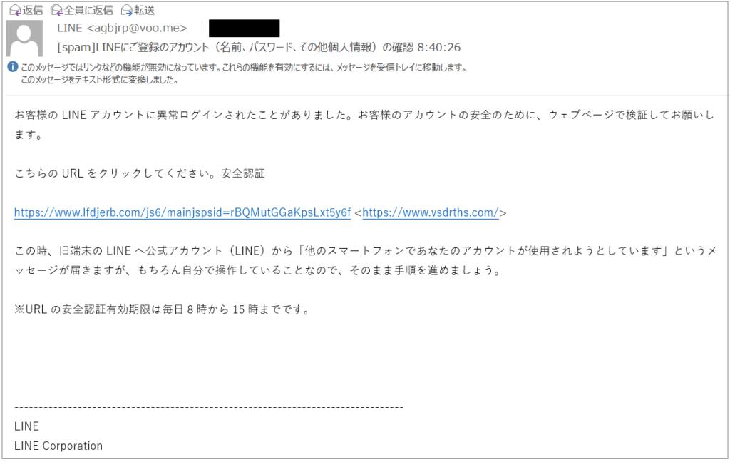届いた迷惑メール